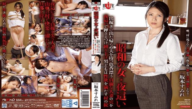 Hibino HBAD-358 Sumire Sakamoto A Night Visit With An Older Woman A Faithful Married Woman Waits For