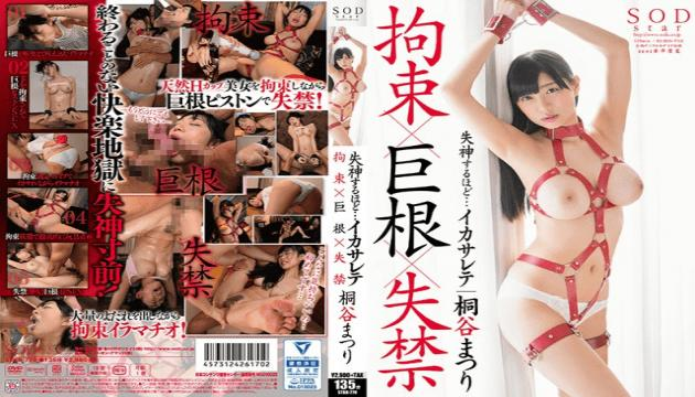 STAR-779 Matsuri Kiritani Restraint × Huge × Incontinence Faintly Enough   Ikasaret Kiritani Festiva