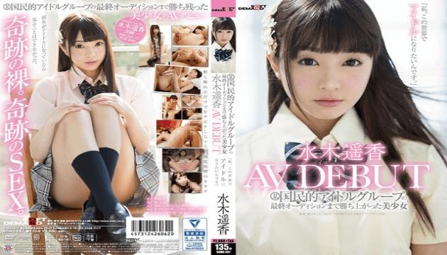 SDMU-567 Haruka Mizuki This Beautiful Girl Made It All The Way To The Final Auditions For This Natio