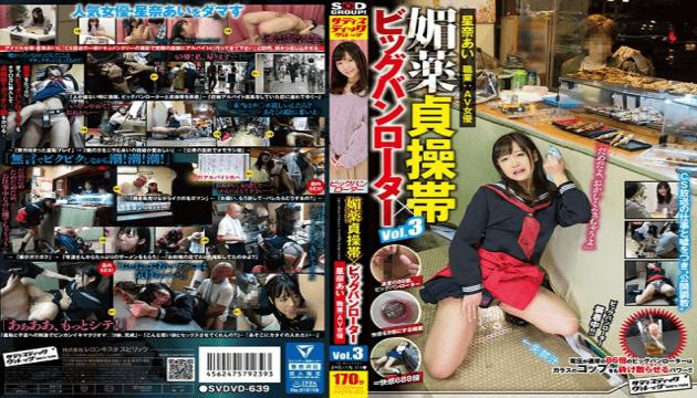 SadisticVillage SVDVD-639 Adult video online Aphrodisiac Chastity Belt X Big Bang Rotor Vol.3 Ara An