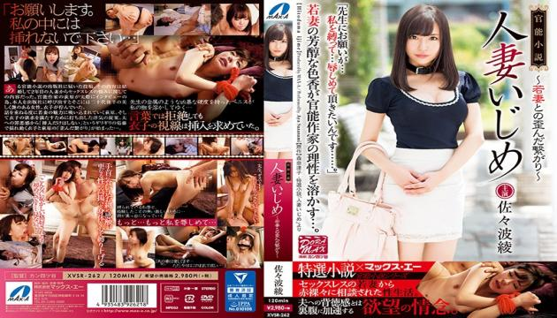 XVSR-262 - A Sensual Novel Married Wife Bullying Sasami Aya - MAX-A