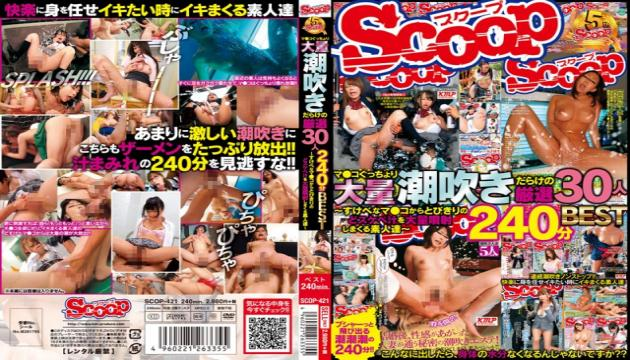 Scoop scop-421 CD2 Massive Squirting From A Dripping Wet Pussy Of 30 Ladies - Scoop