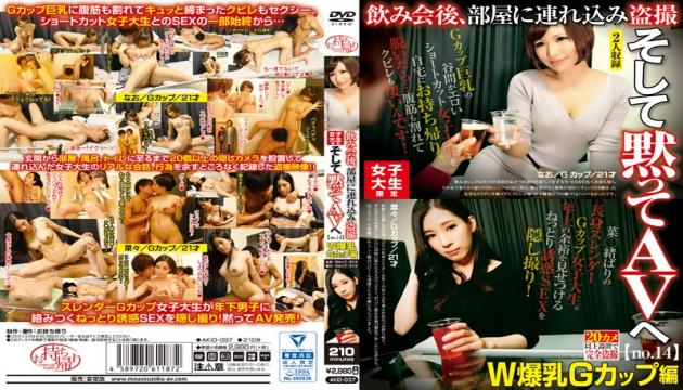 AKID-037 Girls University Student Limited Drinking Party Take It To The Room Voyeurism And Silence T