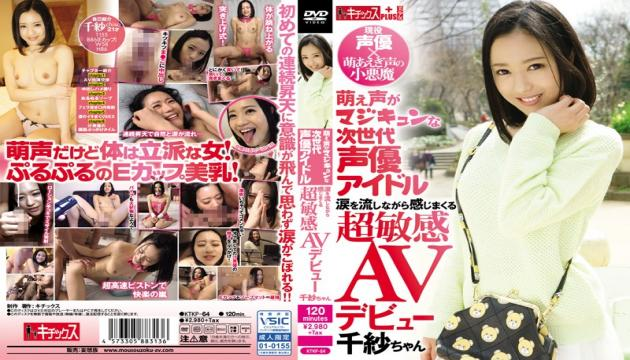 KTKP-064 Ultra-sensitive AV Debut Moe Voice Spree Feel While Introducing The Next Generation Voice A