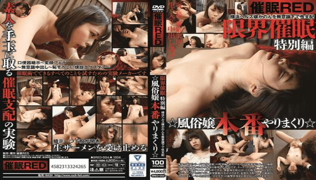 Saimin RED SRED-004 Hypnotic RED Limit Hypnotic Special Edition Mandarin Girl Doing Real Spirit - Re