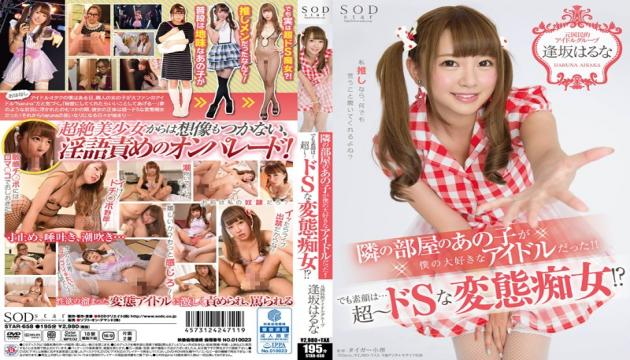 STAR-658 - Haruna Osaka That A Child In The Next Room Is, Was My Favorite Idol! !But The Real Face