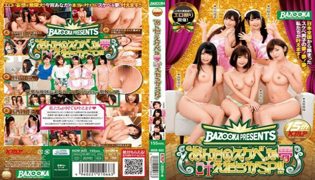 MediaStation MDB-803 AV xxx HD Your Dream Come True Mizuno Chaoyang Minori Rina Naa Mizutani Heart S