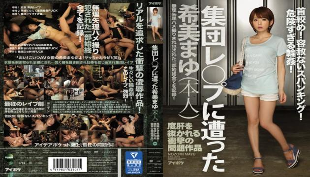 IPZ-734 Mayu Nozomi Gets Gang Raped And Strangled! Mercilessly Spanked! Gang Banged Into Oblivion! T