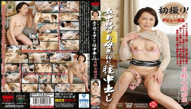AED-129 - First Shooting Debut!Out Of The Vagina During The Mother Of Incest Age Fifty Tsukino Nanai