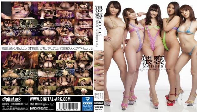 DIGI-210 - Obscenity MODELS Extreme Service Is Wearing Erotic Model Of Rumor - Digital Ark