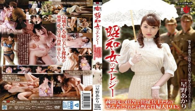 HBAD-322 - Showa Woman Of Elegy arrogant Lady Has Been To Plaything Of Campaigning Soldiers In The E