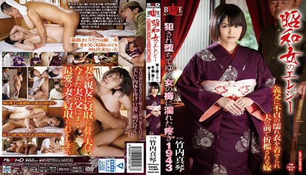 HBAD-353 Showa Woman Falsely Accused Of Infidelity To Elegy Father-in-law Tingling Wet Decubitus Of
