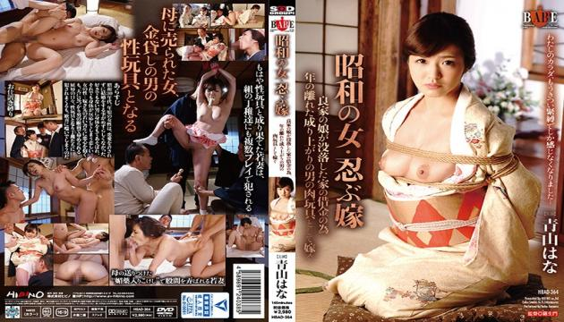 HBAD-364 A Woman In Showa A Daughter Of A Daughter-in-law Brutal Daughter As A Debtor Of A House Fal