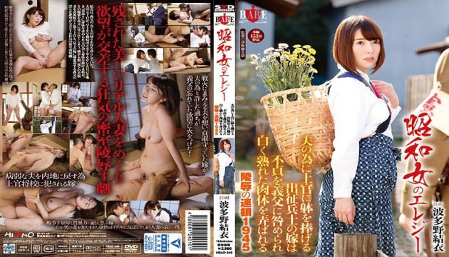 HBAD-349 Elegy Of A Showa Woman When Her Husband Was Drafted To The Front Lines, This Devoted Housew