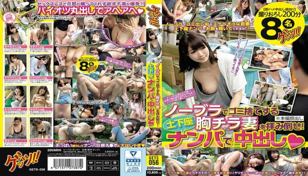 GETS-056 - Pull Out Garbage With Nobler Timeless Wife!Cum Inside With Pizza Nanpa - Prestige