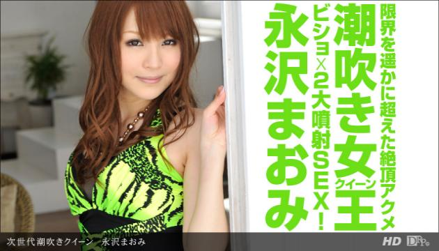 1Pondo 062113_613 - Maomi Nagasawa - Asian Fucking Streaming