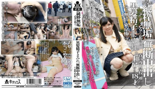Mousouzoku KTKL-008 We Always Dreamed About Raping An Innocent Young Girl We Splattering Our Semen A