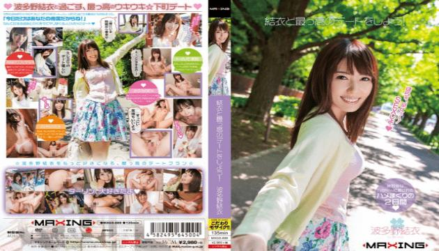 MAXING MXGS-889 Yui Hatano Trying To Yui And High Dating Tsu Top