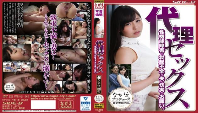 NSPS-516 - Compelling Ask Of Erectile Dysfunction Husband On Behalf Of Sex Dysfunction. Shiho Egami