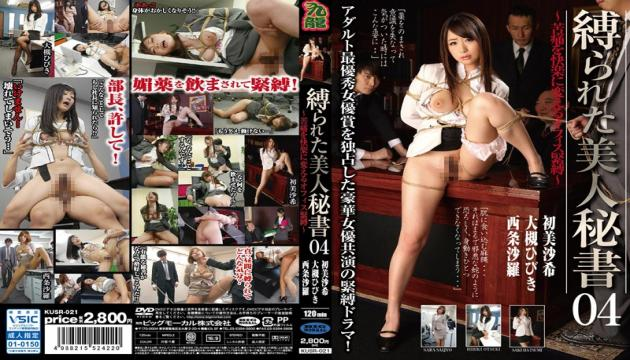 KUSR-021 - Office Bondage – To Change The Bound Beauty Secretary 04  Pain To Pleasure