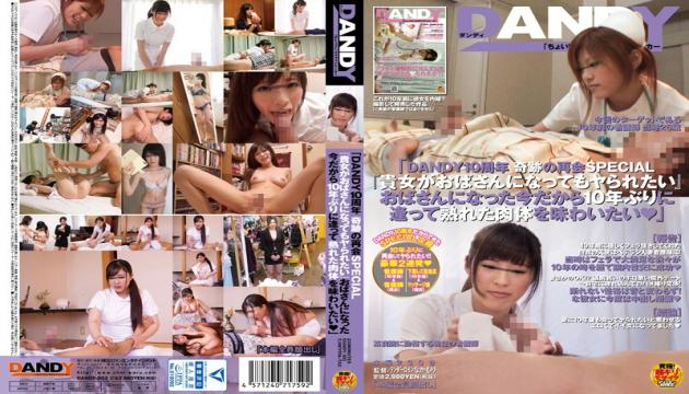 DANDY-503 - DANDY10 Anniversary Miracle Of Reunion SPECIAL Lady Wants To Taste The Flesh That Was Ri