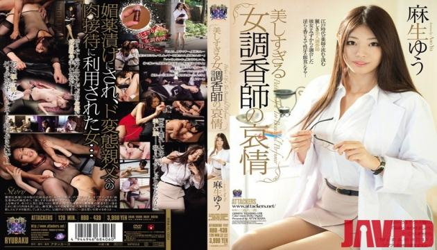 RBD-439 Studio Attackers label Ryupaku Director Rokusaburo Mishima Star Yu Aso Release Day 2012-12-2
