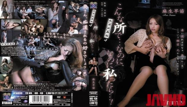 RBD-438 Studio Attackers label Ryupaku Director Ryo Inugami Star Sanae Aso Release Day 2012-12-28
