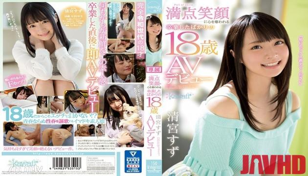 CAWD-085 Studio kawaii label kawaii Director Michiru Arashiyama Star Suzu Kiyomiya Release Day 2020-