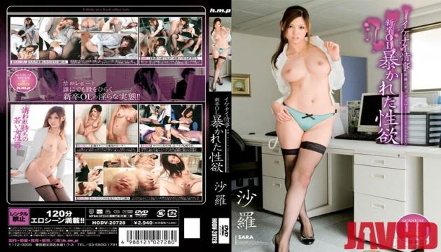 HODV-20728 Studio h.m.p label h.m.p Director Michiru Arashiyama Star Sara Release Day 2011-10-07