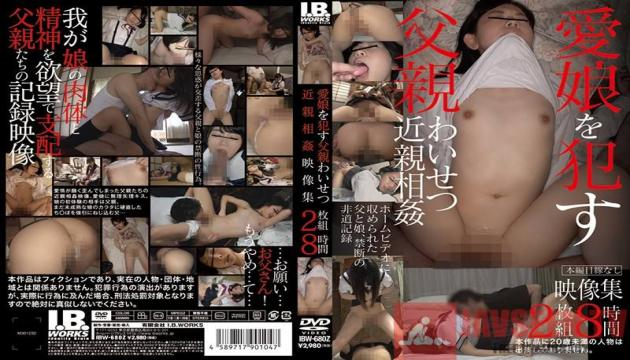 Father Rapes Loving Daughter In Obscene Incest Movie Collection 8 Hrs IBW-680
