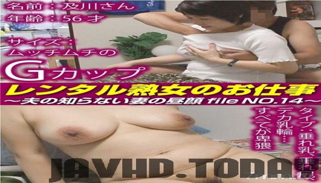 Rental Mature Woman's Job -Wife's Amazing Face Secret From Her Husband File No. 14- SIROR-014