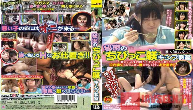 Disciplining Young Girls in Secret So No One Knows Camp Classroom SDMT-991