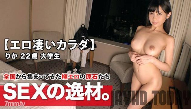 [261ARA-435] [Climax girl] 22 years old [Erotic amazing body] Rika-chan's visit! The reason for her