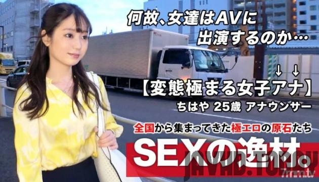 [261ARA-440] [Active female announcer] 25 years old [Intense lewd] Chihaya-san's visit! Former local