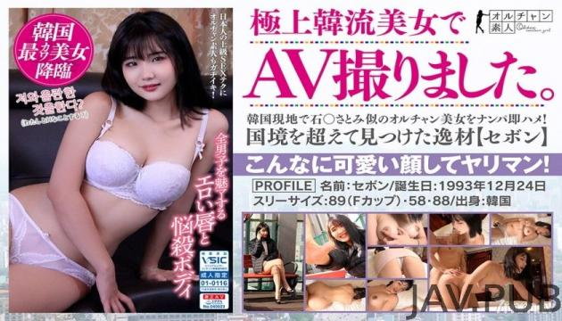 [450OSST-002] [For exclusive use of distribution] I took an AV with the finest Korean beauty. Immedi