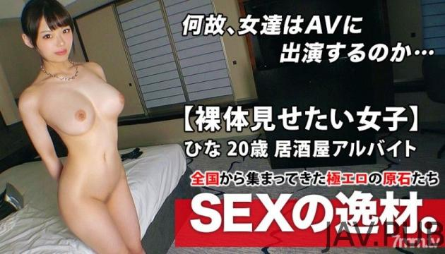 [261ARA-443] [Extremely exposed beautiful girl] 20 years old [Body too erotic] ​​Hina-chan's visit!
