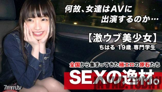 [261ARA-436] [Geki Ubu Bishoujo] 19 years old [Beautiful fair skin] Chiharu-chan's visit! She wants