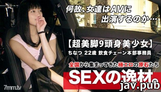 [261ARA-448] [Beautiful legs 9 head and body girl] 22 years old [Slender BODY] Natsumi-chan visits!