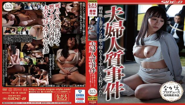 NSPS-923 The Case Of The Abducted Wife My Wife Got Creampie Fucked Morning, Noon, And Night, Until H