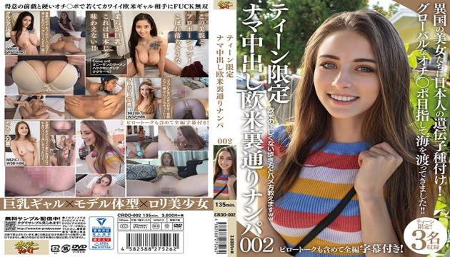 CRDD-002 Teens Only, Raw Creampie Western Back Street Pick Ups 002