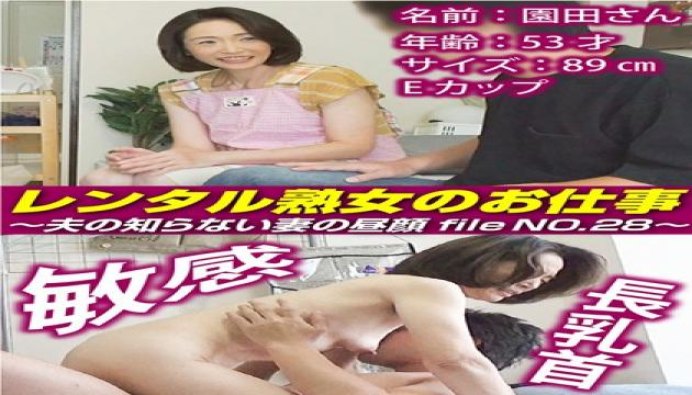 SIROR-028 Rental MILF Job - A Wife's Secret Face That Her Husband Hasn't Seen File No.28 -