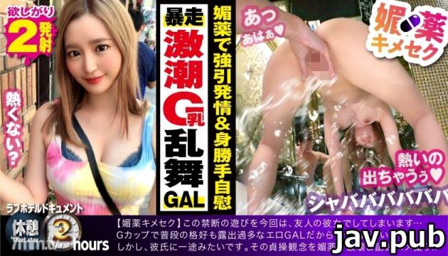 PRESTIGE PREMIUM 300NTK-450 NTR G-Cup Hamijiri Gal with Kimeseku! Aphrodisiac is put on a boyfriend