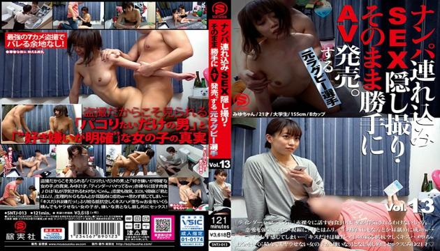 SNTJ-013 Former Rugby Player Takes Her to a Hotel, Films the Sex on Hidden Camera, and Sells it as P