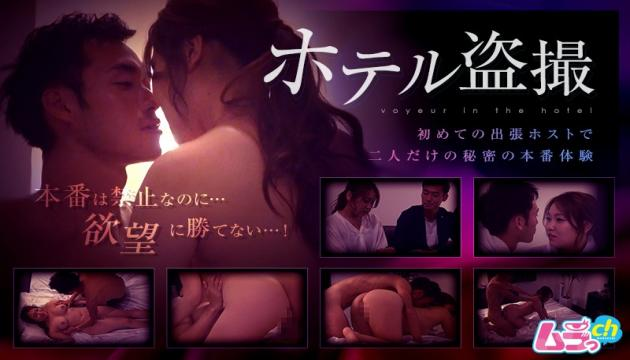 GRMR-006 Hotel voyeur A secret production experience of only two people at the first business trip h