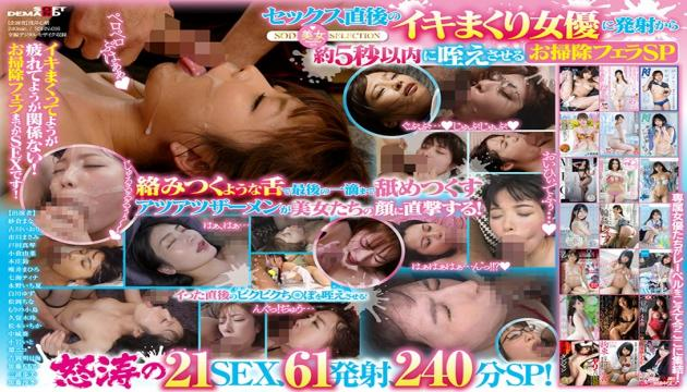 SSHN-016 This Actress Is Cumming Like Crazy Immediately After Sex, And She'll Hit You With A Cleanup