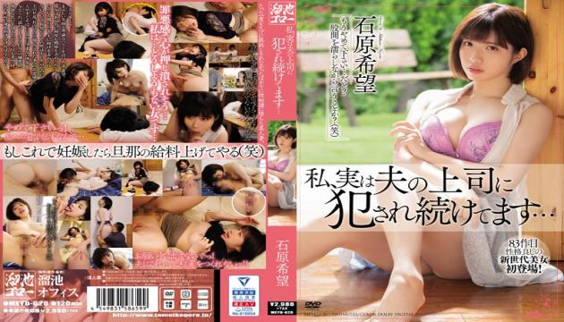 MEYD-628 I'm Actually Being Raped By My Husband's Boss ... Nozomi Ishihara
