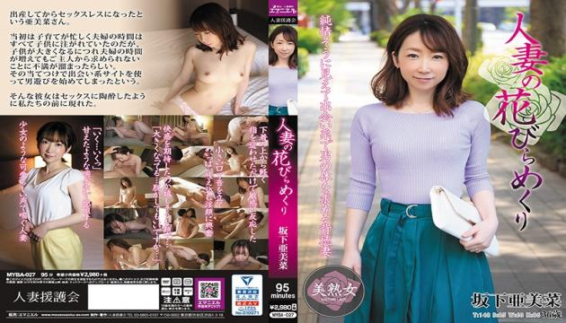 MYBA-027 Married Woman Goes Wild Amina Sakashita