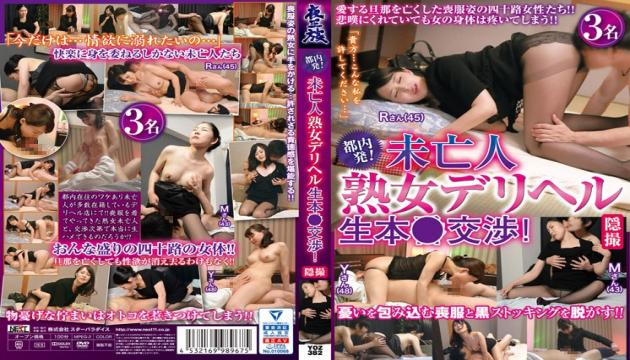 YOZ-382 Straight From Tokyo! Widowed Mature Woman Callgirl's Raw Fucking Negotiations!