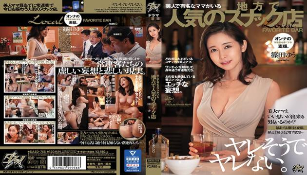 DASD-758 She Seems Fuckable But You Can't Fuck Her A Popular Snack Bar In The Country, Run By A Beau