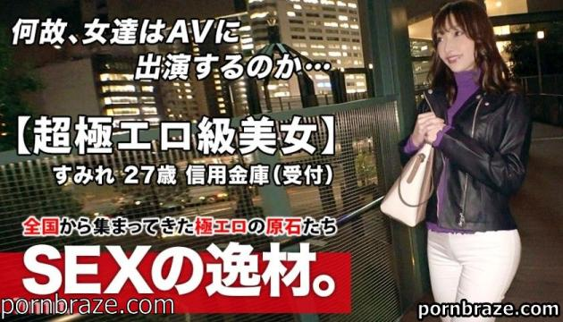 ARA 261ARA-463 Super erotic class 27 years old Sex appeal Sumire-san is here! The reason for her app